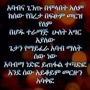 Sew - Ethiopian Poem