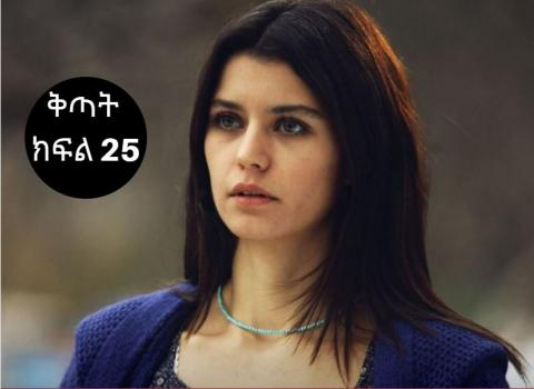 Kitat Drama - Part 25 (Amharic Drama from Kana TV)