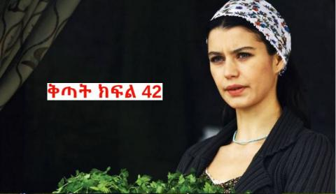 Kitat Drama - Part 42 (Amharic Drama from Kana TV)