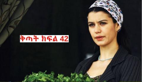 Kitat Drama - Part 42 (Amharic Drama from Kana TV)