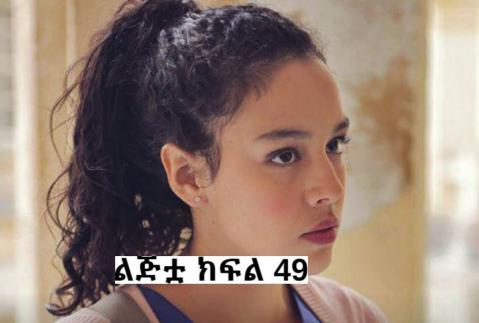Lijitua - Part 49(Amharic Drama from Kana TV)