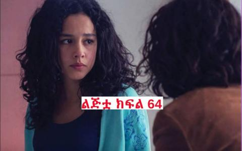 Lijitua - Part 64 (Amharic Drama from Kana TV)