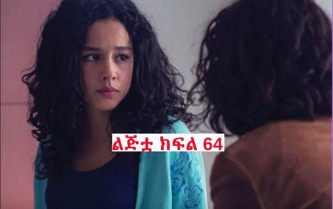 Lijitua - Part 64 (Amharic Drama from Kana TV)