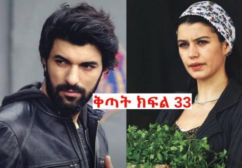 Kitat Drama - Part 33 (Amharic Drama from Kana TV)