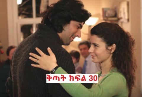 Kitat Drama - Part 30 (Amharic Drama from Kana TV)