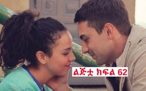 Lijitua - Part 62 (Amharic Drama from Kana TV)