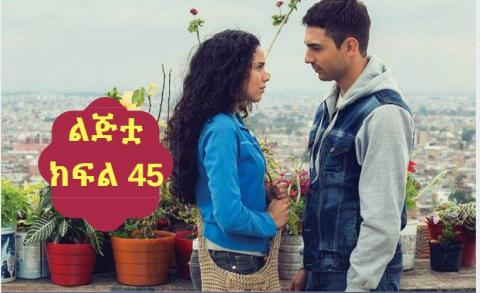 Lijitua - Part 45 (Amharic Drama from Kana TV)