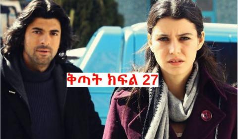 Kitat Drama - Part 27 (Amharic Drama from Kana TV