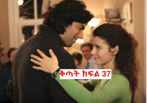 Kitat Drama - Part 37 (Amharic Drama from Kana TV)