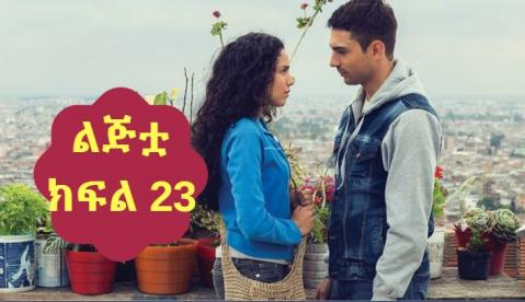 Lijitua - Part 23 (Amharic dub by Kana TV)