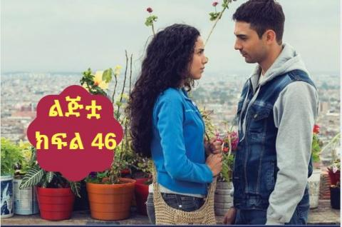 Lijitua - Part 46 (Amharic Drama from Kana TV)