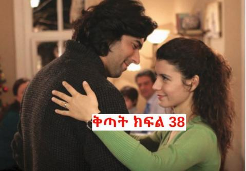 Kitat Drama - Part 38 (Amharic Drama from Kana TV)