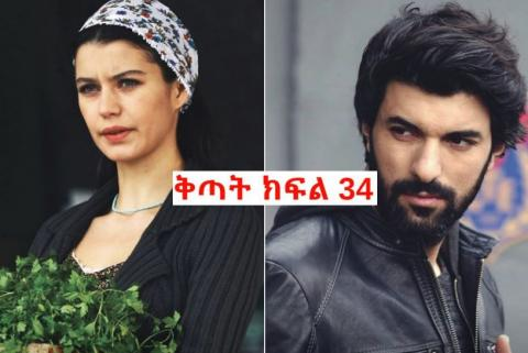 Kitat Drama - Part 34 (Amharic Drama from Kana TV)
