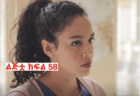 Lijitua - Part 58 (Amharic Drama from Kana TV)
