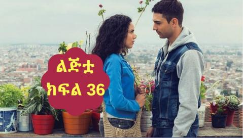 Lijitua - Part 36 (Amharic Drama from Kana TV)