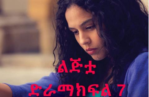 Lijitua - Part 7(Amharic dub by Kana TV)