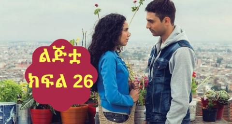 Lijitua - Part 26(Amharic dub by Kana TV)