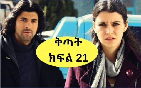 Kitat Drama - Part 21 (Amharic Drama from Kana TV)