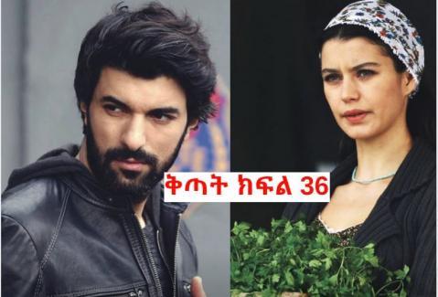 Kitat Drama - Part 36 (Amharic Drama from Kana TV)