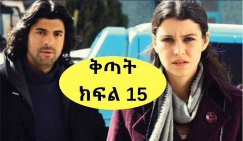 Kitat Drama - Part 15 (Amharic Drama from Kana TV)