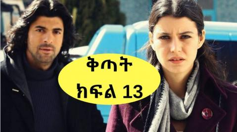 Kitat Drama - Part 13 (Amharic Drama from Kana TV)