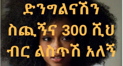 Ethiopikalink October,29 - 2016
