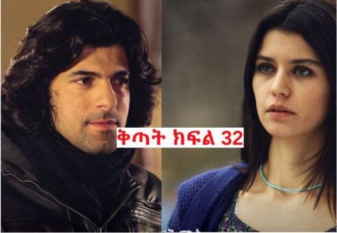 Kitat Drama - Part 32 (Amharic Drama from Kana TV)