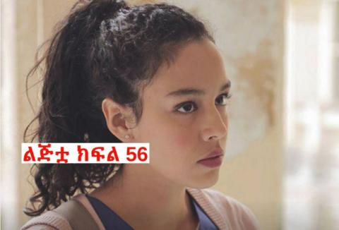 Lijitua - Part 56 (Amharic Drama from Kana TV)