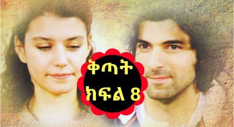 Kitat Drama - Part 8 (Amharic Drama from Kana TV)