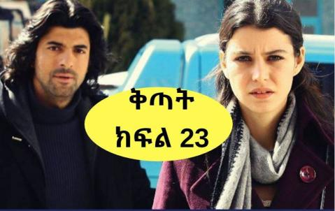 Kitat Drama - Part 23 (Amharic Drama from Kana TV)