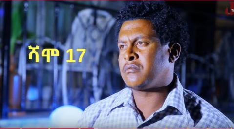 Shamo Drama - Part 17(Ethiopian Drama)