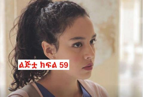 Lijitua - Part 59 (Amharic Drama from Kana TV)