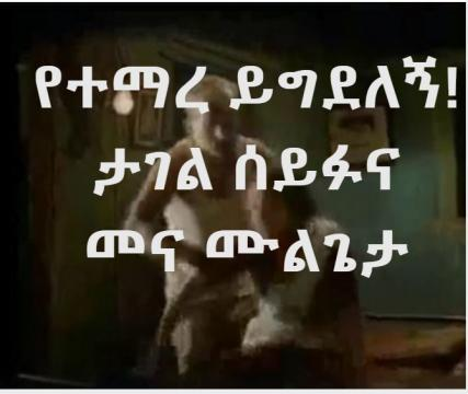 Tagel Siefu And Mena Mulugeta's Poem - Ethiopian Poem