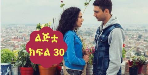 Lijitua - Part 15 (Amharic Drama from Kana TV)