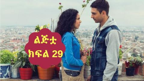 Lijitua - Part 29 (Amharic Drama from Kana TV)