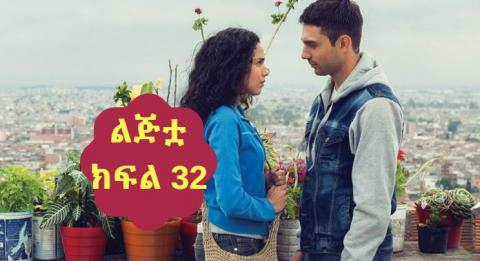 Lijitua - Part 32 (Amharic Drama from Kana TV)