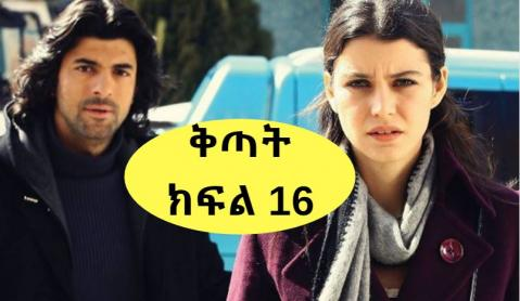 Kitat Drama - Part 16 (Amharic Drama from Kana TV)