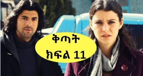 Kitat Drama - Part 11 (Amharic Drama from Kana TV)