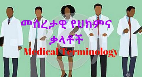 Medical Terminology - Part 1
