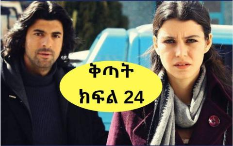 Kitat Drama - Part 24 (Amharic Drama from Kana TV)