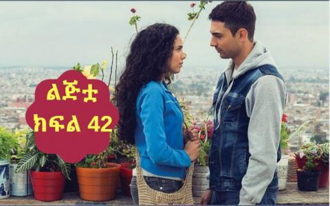 Lijitua - Part 42 (Amharic Drama from Kana TV)
