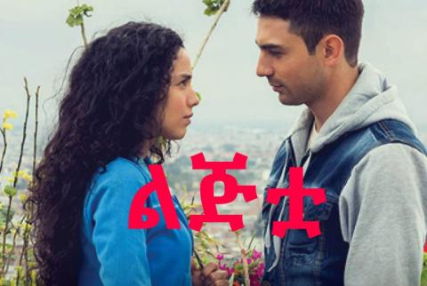 Lijitua - Part 8(Amharic dub by Kana TV)