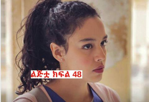 Lijitua - Part 48(Amharic Drama from Kana TV)