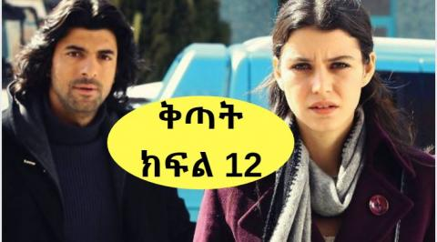 Kitat Drama - Part 12 (Amharic Drama from Kana TV)