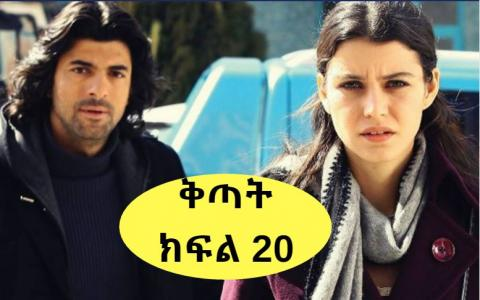 Kitat Drama - Part 20 (Amharic Drama from Kana TV)