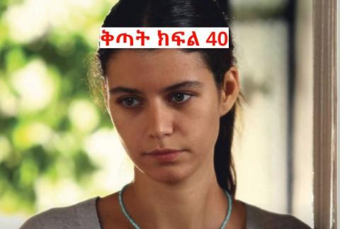 Kitat Drama - Part 40 (Amharic Drama from Kana TV)