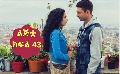 Lijitua - Part 43 (Amharic Drama from Kana TV)
