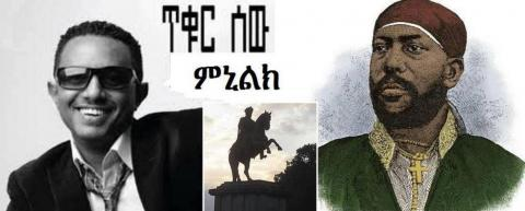 Teddy Afro - Tikur Sew ( Ethiopian Music)