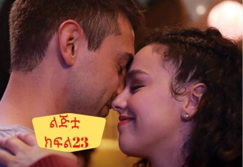 Lijitua - Part 24(Amharic dub by Kana TV)
