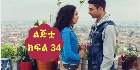Lijitua Drama - Part 34 (Amharic Drama from Kana TV)